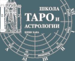 Школа Таро Юрия Хана