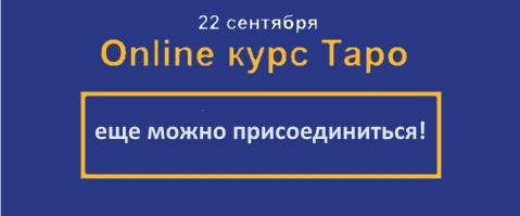 Онлайн-курс Таро 2