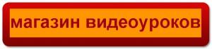 видеоуроки таро магазин4